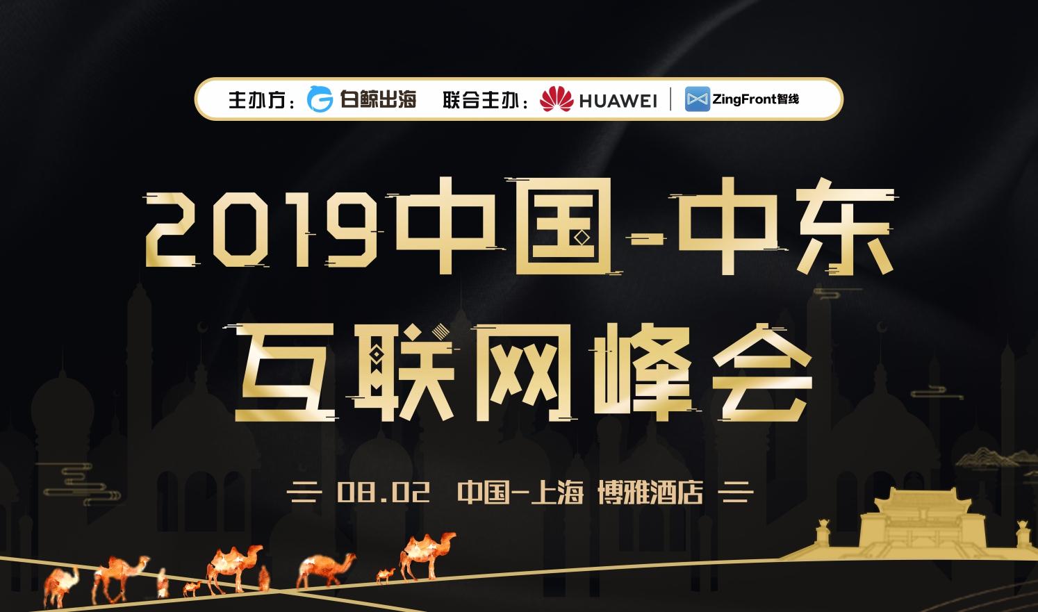 2019中国-中东互联网峰会 - 移动互联网出海,出海服务,海外的行业服务平台 - Enjoy出海