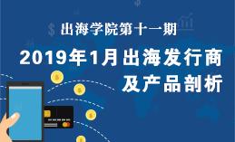 1月出海发行商及产品剖析 - 移动互联网出海,出海服务,海外的行业服务平台 - Enjoy出海