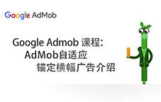 第八十期 Google Admob 课程:AdMob自适应锚定横幅广告介绍 - 短视频 ,移动互联网出海,出海学院短视频 - Enjoy出海
