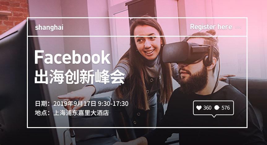 Facebook出海创新峰会 - 移动互联网出海,出海服务,海外的行业服务平台 - Enjoy出海