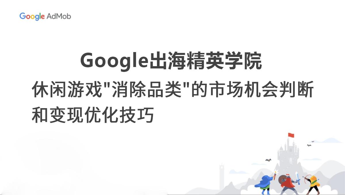 Google出海精英学院-休闲游戏
