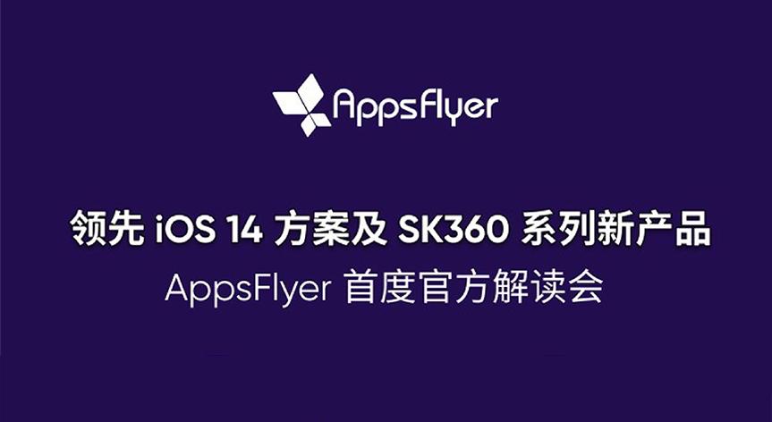 领先ios 14方案及SK360系列新产品—AppsFlyer首度官方解读会 - 移动互联网出海,出海服务,海外的行业服务平台 - Enjoy出海