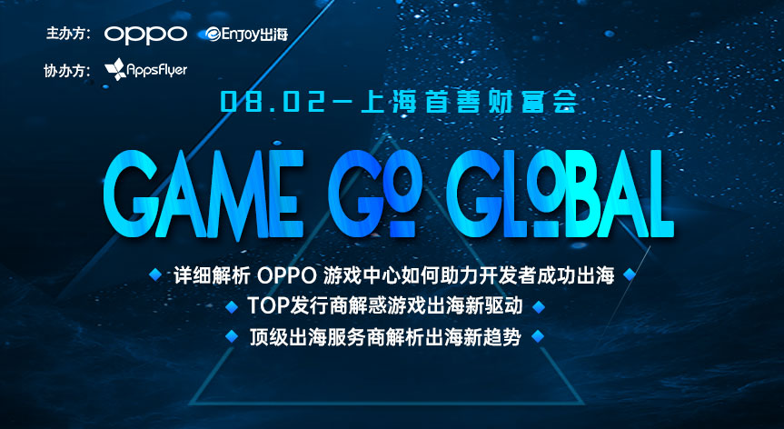 Game Go Global 2019-ChinaJoy沙龙活动 - 移动互联网出海,出海服务,海外的行业服务平台 - Enjoy出海