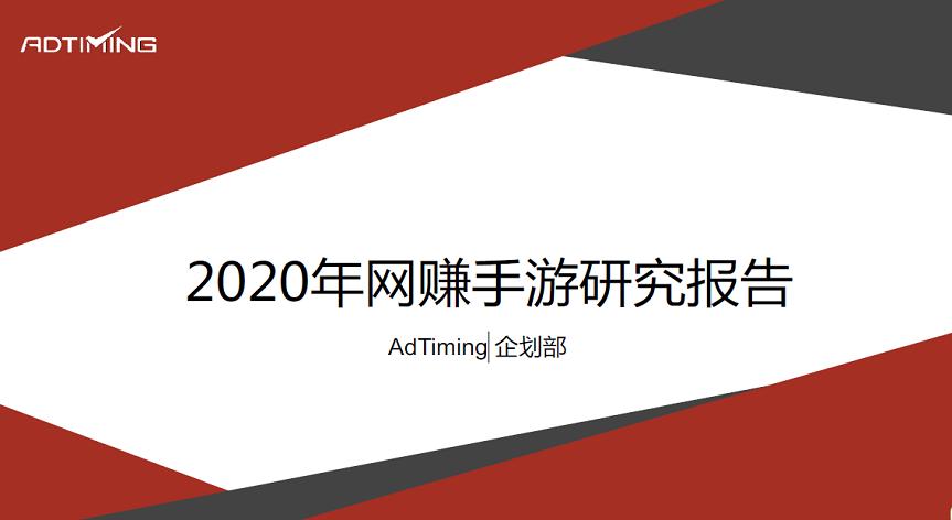 AdTiming:2020年网赚手游研究报告 - 移动互联网出海,出海服务,活动服务平台 - Enjoy出海