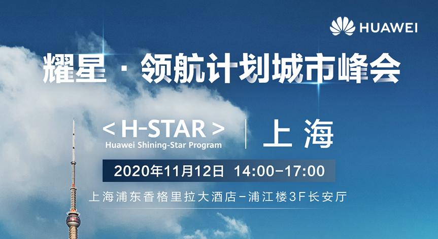 11月12日 耀星•领航计划出海峰会(上海) - 移动互联网出海,出海服务,海外的行业服务平台 - Enjoy出海