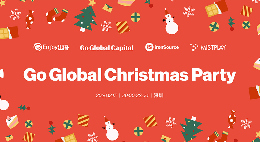 【报名】Enjoy出海 Go Global 圣诞Party深圳站报名开始啦! - 移动互联网出海,出海服务,海外的行业服务平台 - Enjoy出海