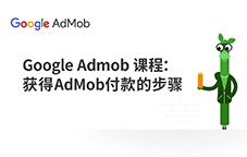 第七十八期 Google Admob 课程:获得AdMob付款的步骤 - 短视频 ,移动互联网出海,出海学院短视频 - Enjoy出海