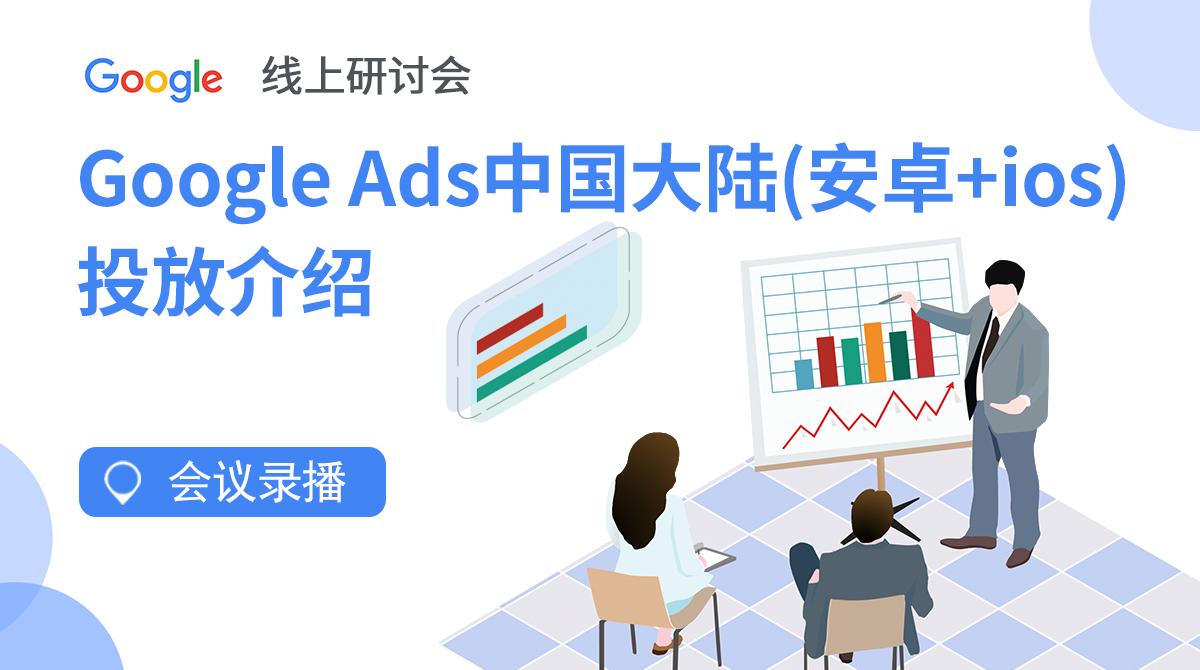 Enjoy出海学院 Google Ads中国大陆(安卓+ios)投放介绍
