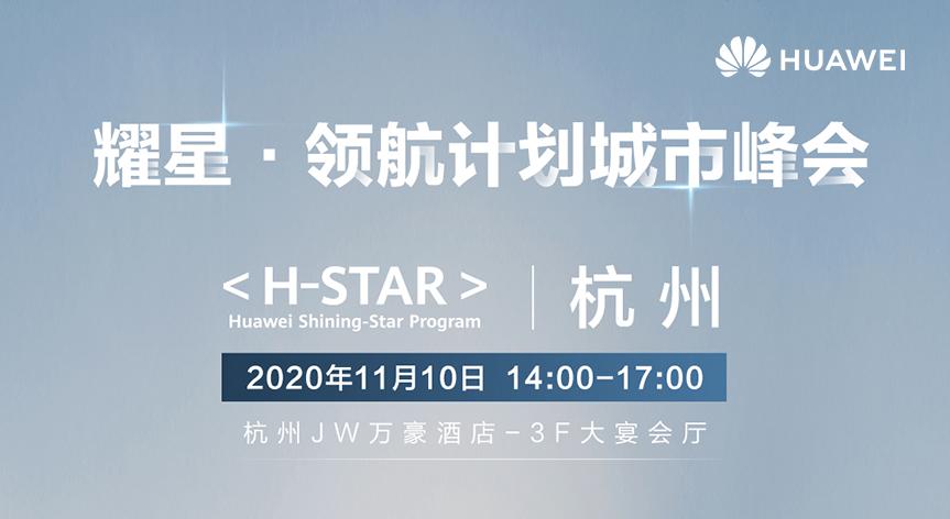 11月10日 耀星•领航计划出海峰会(杭州) - 移动互联网出海,出海服务,海外的行业服务平台 - Enjoy出海